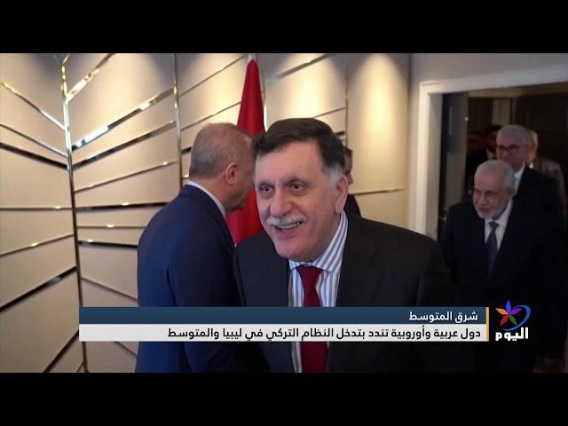 دول عربية وأوروبية تندد بتدخل النظام التركي في ليبيا والمتوسط