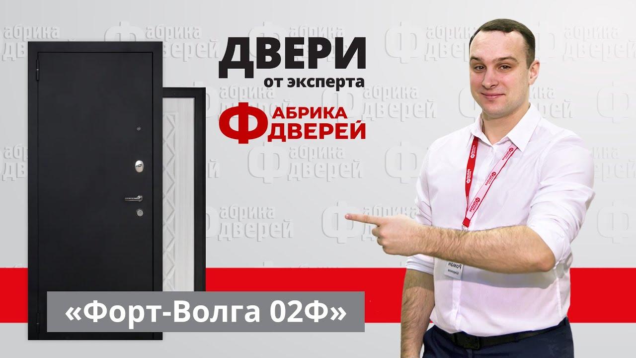 Волга 02Ф - стальная дверь с декоративной МДФ панелью