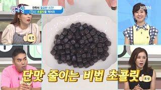 쓰디쓴~다크 초콜릿~♥ 효능이 대박이라구-!