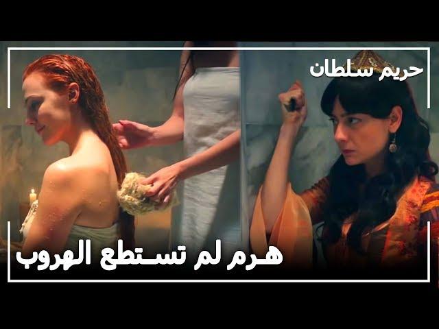السلطانة هرم حصرت في الحمام -  حريم السلطان الحلقة 84
