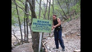 Большой каньон Крыма.  Тропа  Озеро Любви - Ванна Молодости.  часть 4