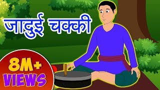 Jadui Chakki - बच्चों की कहानियाँ Kahaniya | Moral Stories In Hindi | Story In Hindi | Hindi Cartoon