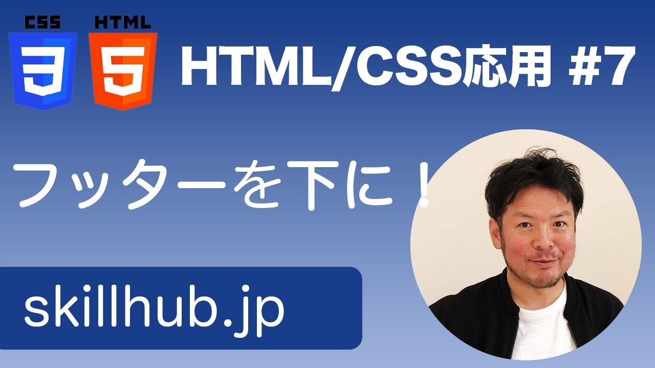 【HTML/CSS入門2】#7 フッターをいつも下にする方法(Sticky footer)