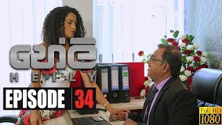 Heily | Episode 34 17th January 2020 Thumbnail