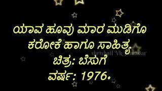 Gouda B gudi Kannada karaoke(3)