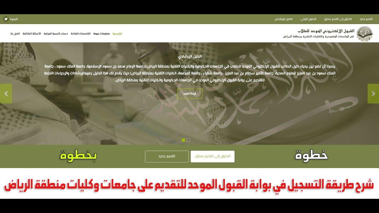 لخريجي الثانوية العامة: طريقة التسجيل في بوابة القبول الموحد للتقديم على جامعات وكليات منطقة الرياض