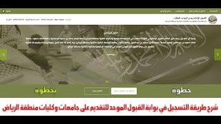 لخريجي الثانوية العامة: طريقة التسجيل في بوابة #القبول_الموحد للتقديم على جامعات وكليات منطقة الرياض