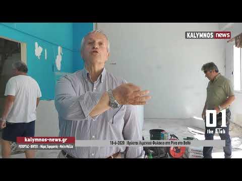 18-6-2020 Ιδρύεται Λιμενικό Φυλάκιο στη Ρίνα στο Βαθύ