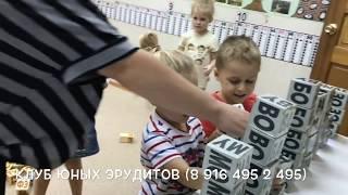 Методики ЗАЙЦЕВА в «ЭРУДИТЕ» (дети 3-4 лет) 1 часть.