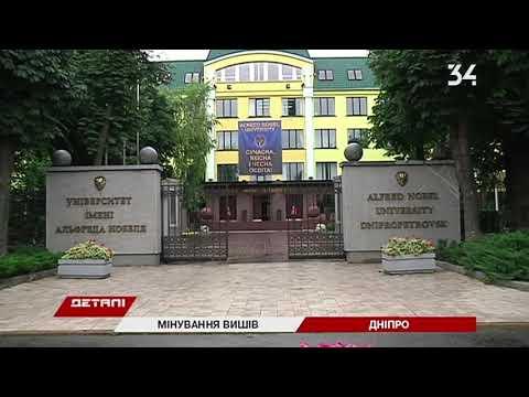 34 телеканал: Утро поиска взрывчатки: в Днепре заминировали четыре университета