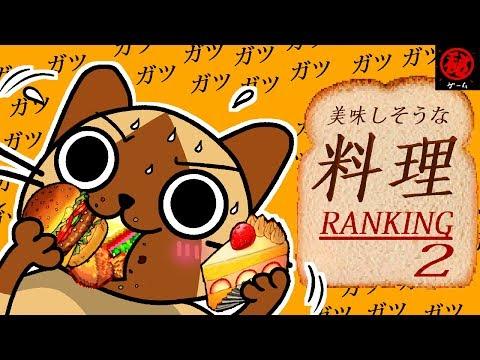 ゲームの美味しそうな料理ランキング! パート② - マル秘ゲーム -