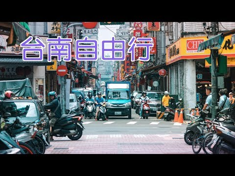 到台南如何自由行?|台湾旅游Taiwan Travel Guide:Tainan