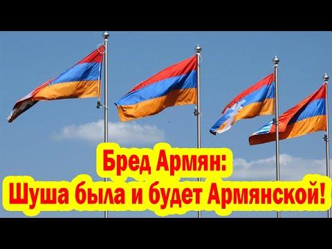Бред Армян: Шуша была, есть и будет Армянской