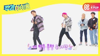[방송선공개] 두 메인 댄서의 만남! K-POP 레전드…