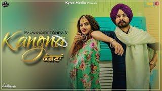 Kangna Palwinder Tohra I (Official Music ) Latest Punjabi Songs 2018 | Kytes Media