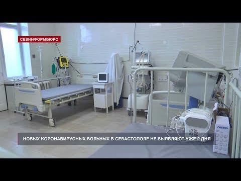 НТС Севастополь: За два последних дня в Севастополе никто не заразился коронавирусом