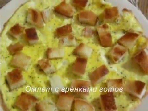 Как быстро приготовить гренки