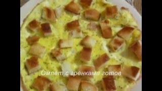 Омлет с гренками, как приготовить омлет быстро и вкусно, самый простой рецепт
