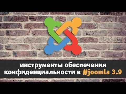 Joomla 3.9: изучаем функционал приватности и почему важен GDPR