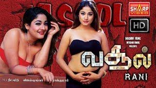 Repeat youtube video hot kiran movie Vasool