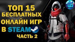 Топ 15 Бесплатных Онлайн Игр в Steam | Бесплатные MMO игры в Стим Часть 2