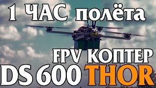 Квадрокоптер долголет с временем полета один час DS 600 THOR