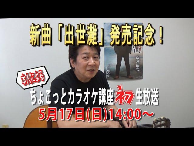 【告知】西方裕之 新曲「出世灘」発売記念!ちょこっとカラオケ講座生放送♪