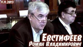 Р.В.Евстифеев.