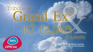 รวมเพลง Tribute to Grand Ex' & แจ้ ดนุพล   official Music Long Play