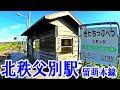 【秘境駅】留萌本線・北秩父別駅を現地調査