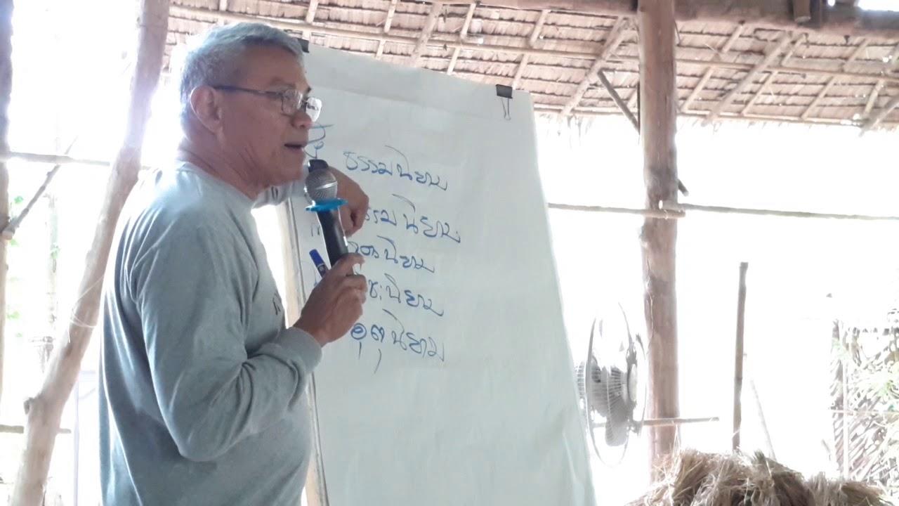 วิธีเลี้ยงดิน เพื่อให้ดินเลี้ยงพืช บรรยายโดยสข อาจารย์ยักษ์(เนื่องในวันดินโลก)(8ธค2562)