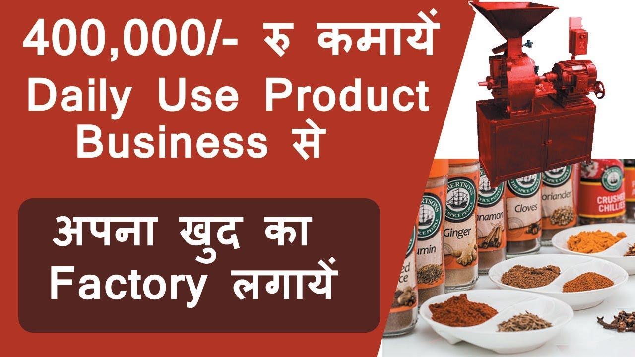 4 लाख महीना कमायें Spice Making   Masala Making Manufacturing Business  Ideas   Home Based Business