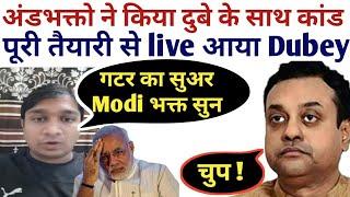 Vinay Dubey   Narendra Modi   Amit Shah   Sambit Patra   Rahul Gandhi   BJP   Today News  Godi Media