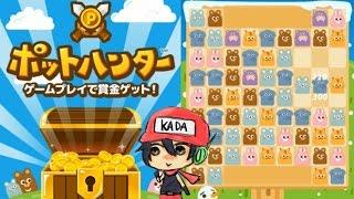 【アプリ実況】ゲームプレイで賞金ゲット!ポットハンター【KADA】