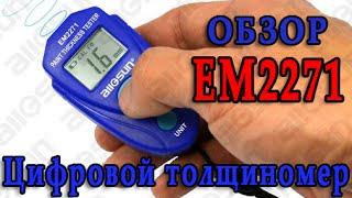 Цифровой толщиномер EM2271 для авто. В действии.(Цифровой толщиномер EM2271 предназначен для измерения уровня краски и шпаклевки на авто. Покупал тут: http://ali.pub..., 2016-04-14T21:21:30.000Z)