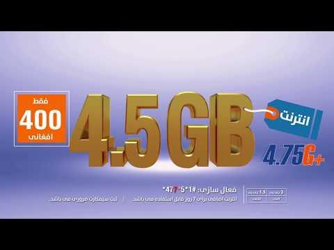 Afghan Wireless 4.5 GB bundle /انټرنتی بنډل