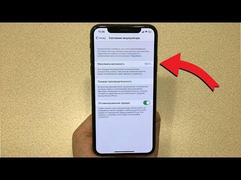 100 % состояние батареи на IPhone! Как продлить жизнь батареи любого IPhone IOS 13? Батарея 100 %