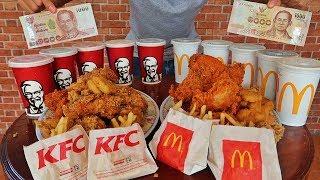 เอาชีวิตรอด งบ1000บาท KFC vs McDonald's เจ้าไหนคุ้มที่สุด!!