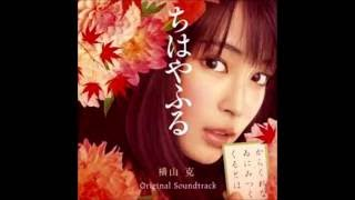 Chihayafuru Movies (Upper and Lower Phrase): OST