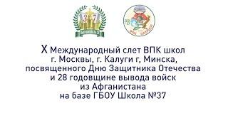 X Международный слет военно-патриотических клубов школ г. Москвы, г. Калуги и г. Минска