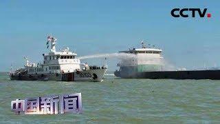 [中国新闻] 中国海警局开通95110海上报警电话 | CCTV中文国际