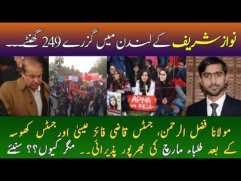 Siddique Jan: Students March and Nawaz Sharif 's Ailment. Details by Siddique Jan