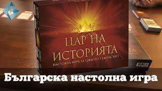 """""""Цар на историята"""" – настолна игра за цялото семейство - Ревю, Игра и Интеревю с Калин Радулов"""