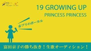 2018.11.6(火) 「富田京子の勝ち抜き!生歌オーディション!」2回目、...