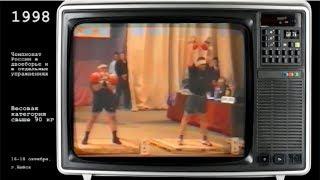 [+90 kg] Russian championships in kettlebell sport biathlon, jerk and snatch (1998)