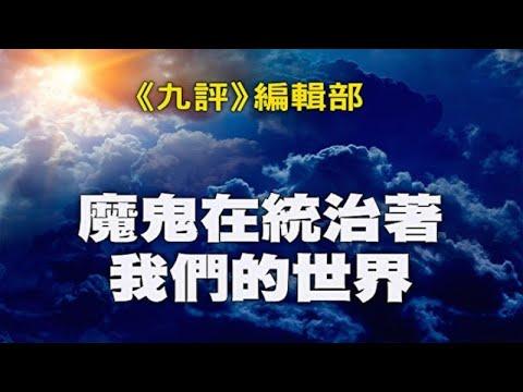 《九评》编辑部:魔鬼在统治着我们的世界(21)媒体篇(上)