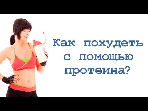 Как правильно принимать протеин для похудения