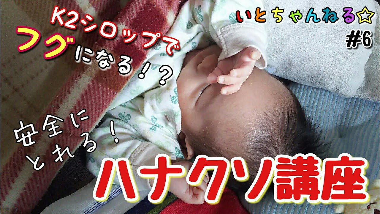 の 方 鼻くそ 赤ちゃん 取り