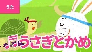 【♪うた】うさぎとかめ - Usagi To Kame|?もしもし かめよ かめさんよ?【日本の童謡・唱歌 / Japanese Children's Song】