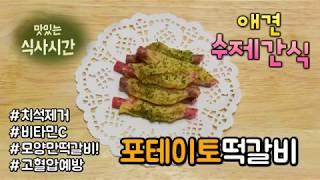 [COOK DOG] 강아지 수제간식 만들기 - 포테이토…